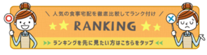 tanshinhunin-syokujitakuhai-osusume